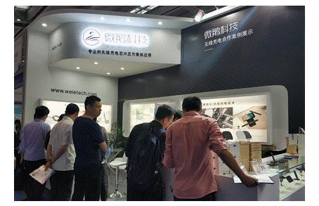 微鹅35mm隔空充电亮相2018年高交会,优质低价成行业新势力