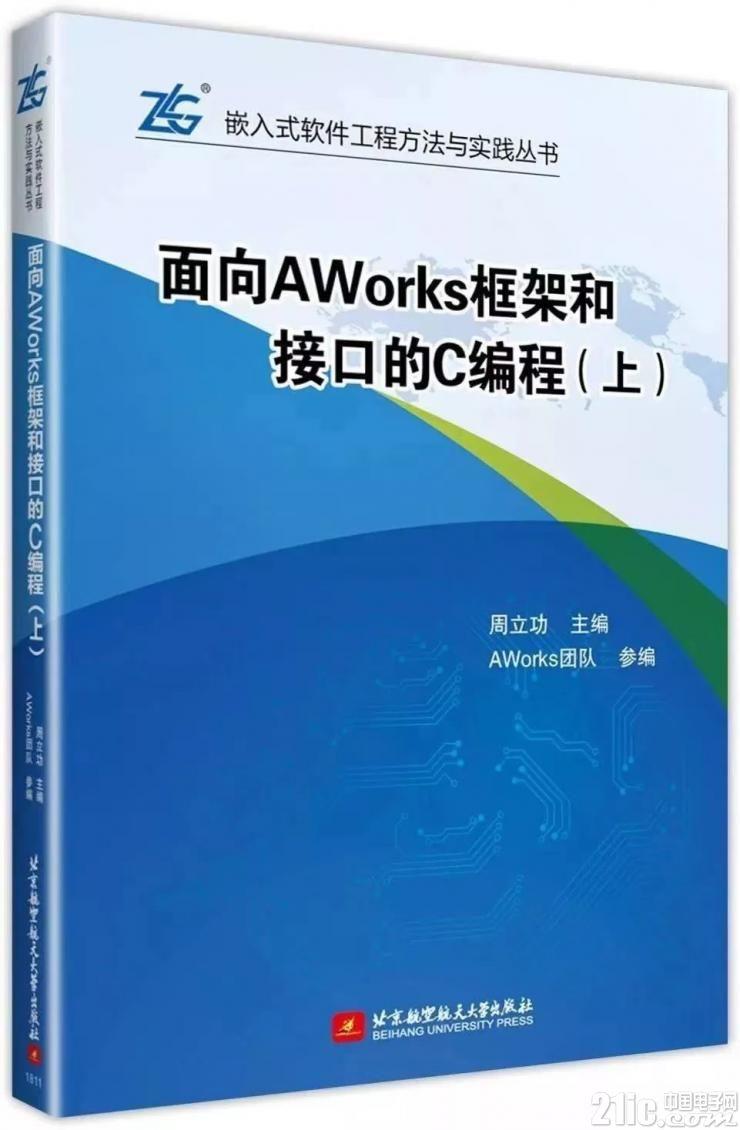 首发:周立功教授《嵌入式软件工程方法与实践丛书》在北航正式出版开售