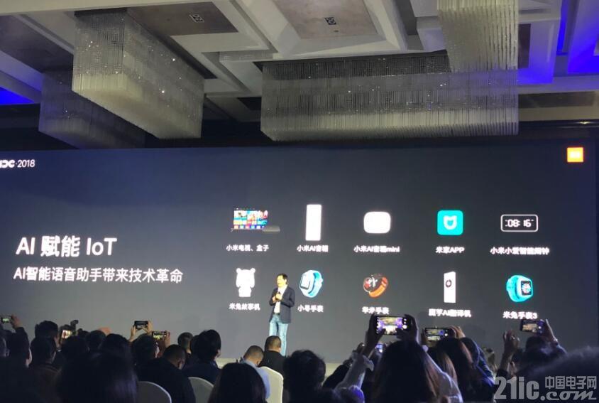 小米AIoT开发者大会在北京召开!雷军:AI+IoT是小米的核心战略