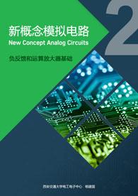 《新概念模拟电路》负反馈和运算放大器基础