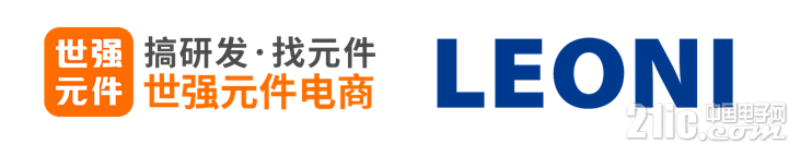顶级电缆制造企业LEONI与中国十大分销商世强签订代理协议 进一步拓展中国业务