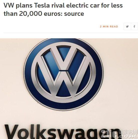 特斯拉崛起传统车企倍感压力!大众计划推售价不到2万欧元电动汽车