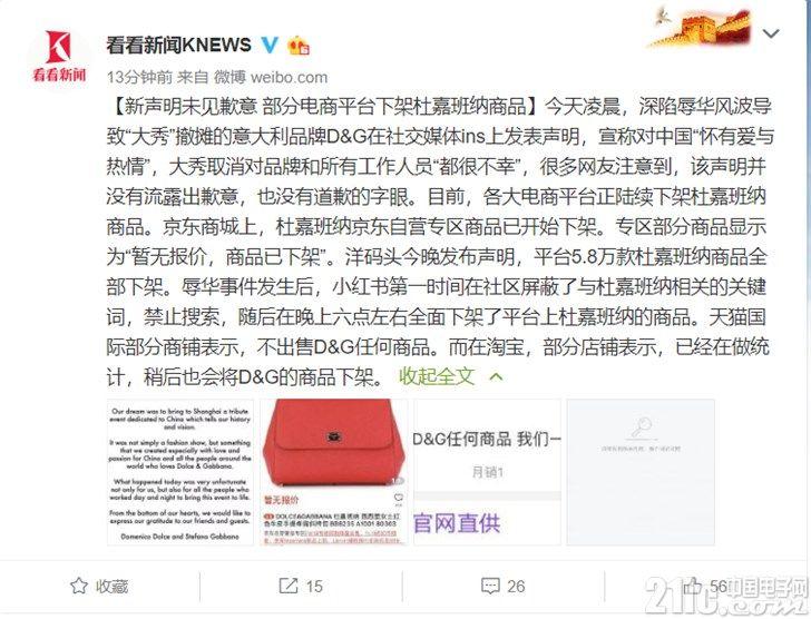 因涉及辱华,天猫京东等电商平台下架D&G商品