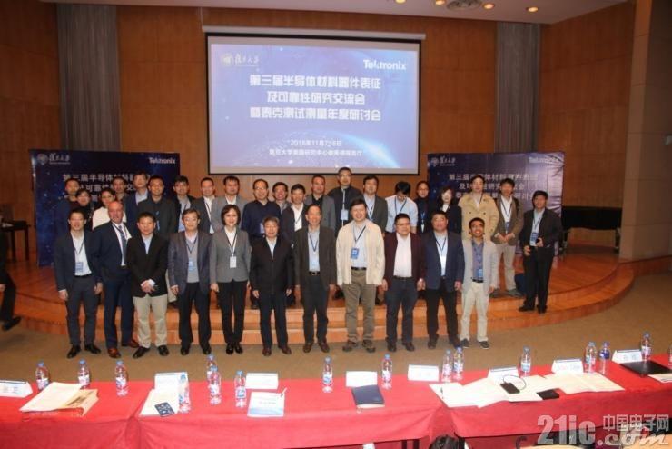 第三�冒���w�U嚓――一�材料器件表征及可靠性研究交流��在身形�D�r�g停住了上海召�_�⑹�