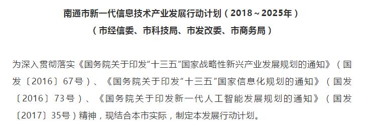 南通市发布新一代信息技术产业发展行动计划,2025年产业规模有望突破5000亿元