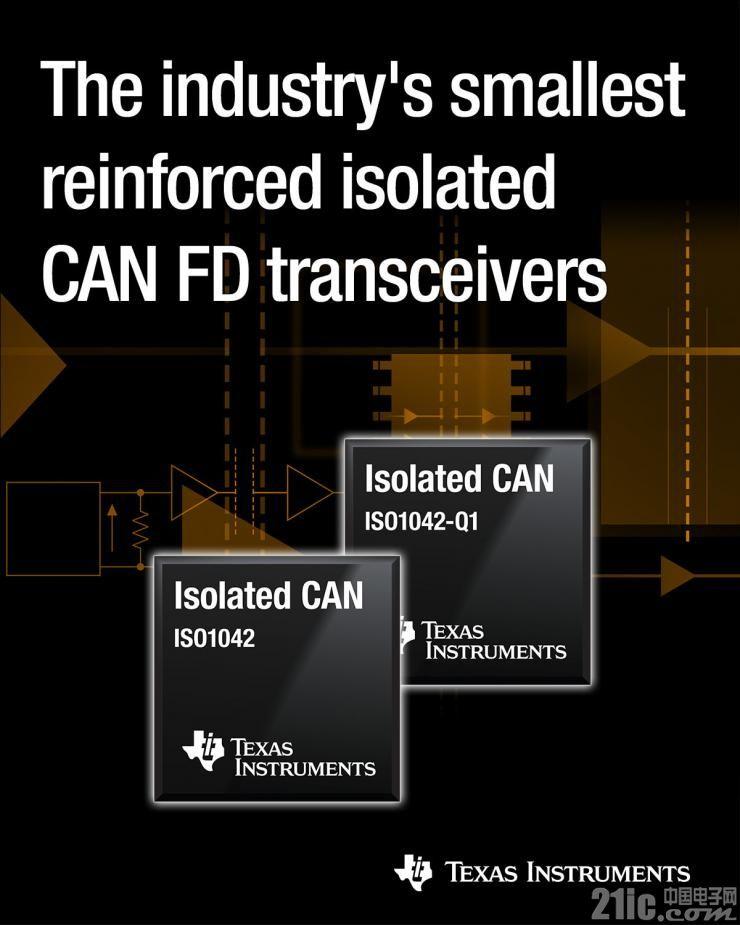 尺寸缩小35%!德州仪器推出超小型增强隔离式CAN FD收发器