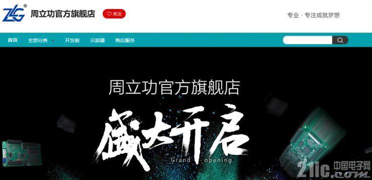 周立功宣布与京东通力合作,双方将共同布局工业物联网线上分销市场
