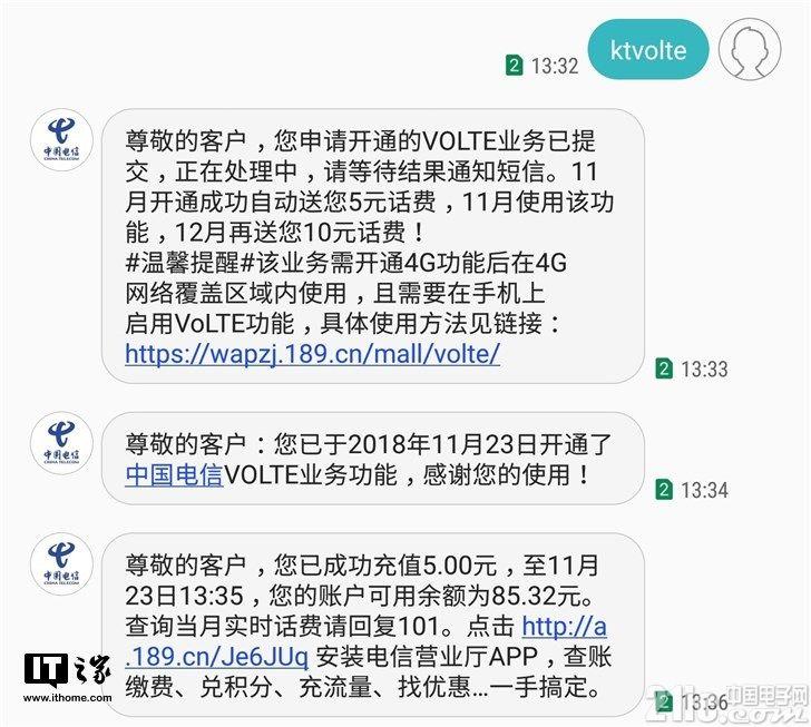 杭州中国电信开通VoLTE业务:打电话更清晰