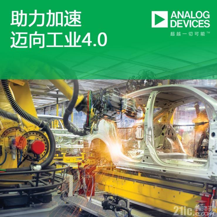 助力加速迈向工业4.0, ADI公司宣布推出工业自动化解决方案