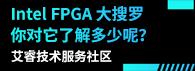 Intel FPGA 大搜罗,你对它了解多少呢?