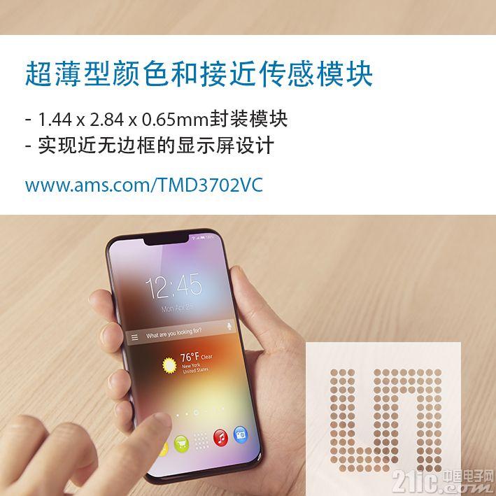 艾迈斯推出超薄接近/颜色传感器模块,助力实现无边框智能手机设计