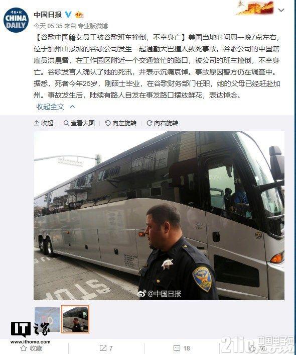 谷歌中国籍女员工被班车撞倒身亡,死者25岁今年刚硕士毕业
