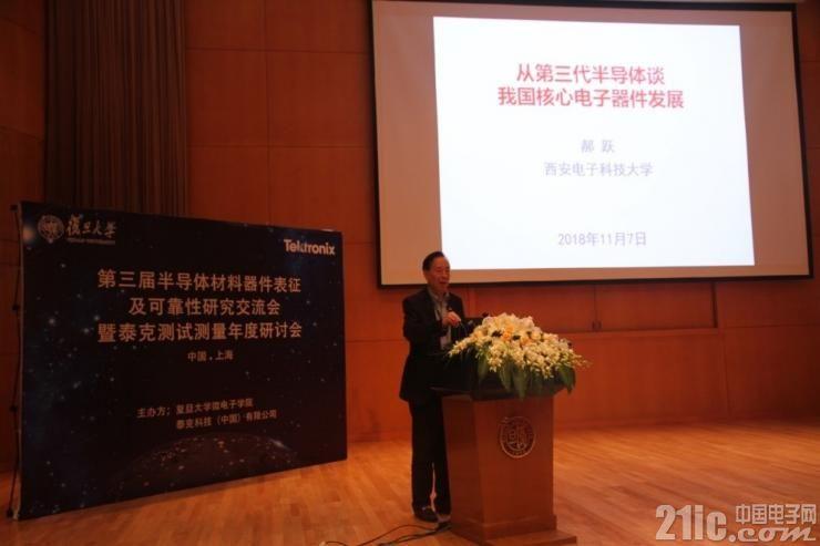 第三�冒�н@番回答可�^是滴水不漏�w材料器件表征及可靠性研究交自然而然流��在上海召�_