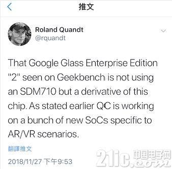 为VR/AR设计,高通全新芯片现身二代谷歌眼镜!