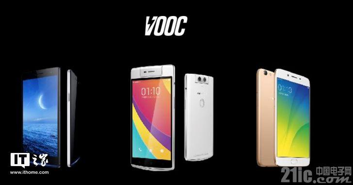 OPPO正式对外授权VOOC闪充技术,意味着什么?