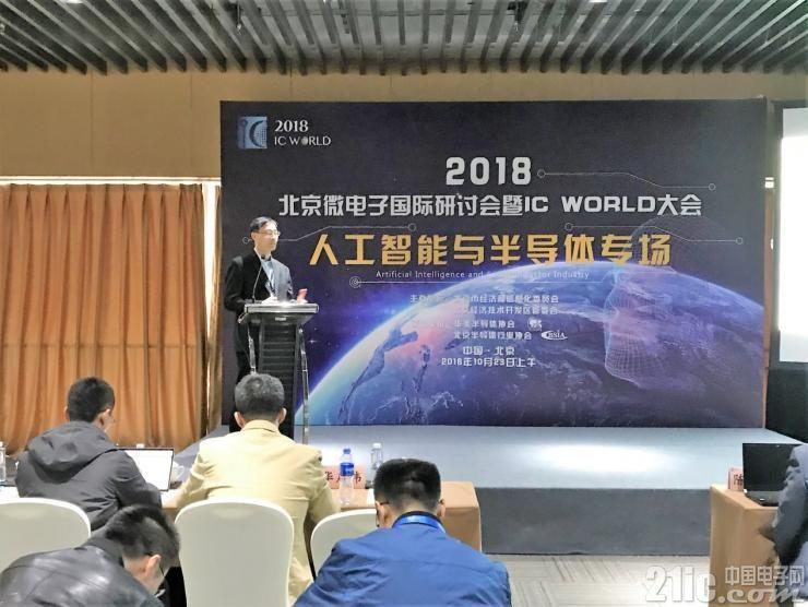 Achronix出席2018世界集成电路大会并在人工智能与半导体专场发言