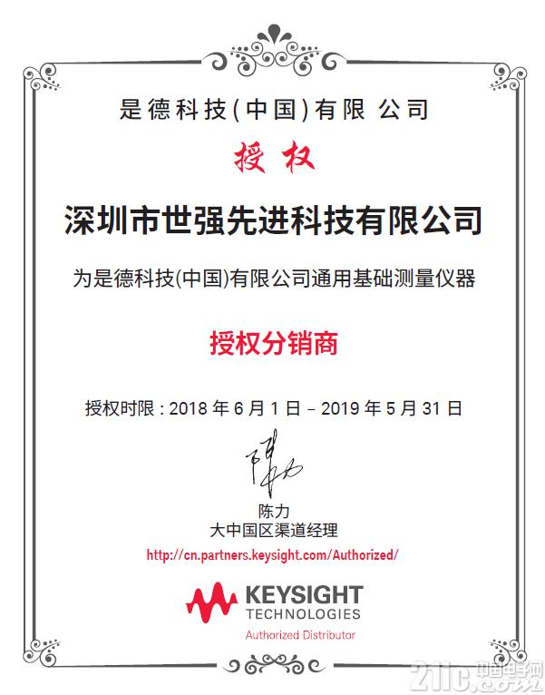 世强成为Keysight中国本土唯一一家全国代理