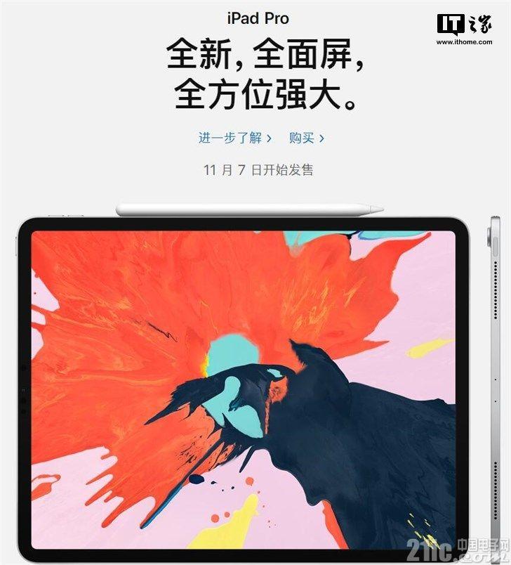 苹果新款iPad Pro有4GB和6GB两种内存版本!