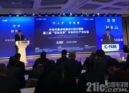 直击IC产业  中关村集成电路设计园今天正式开园