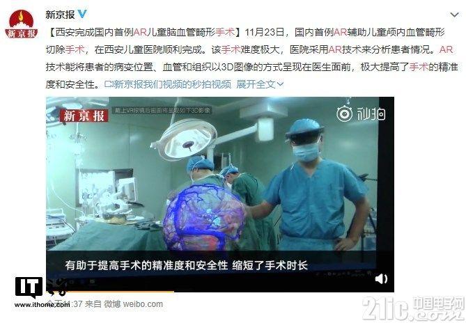 这不是科幻片!国内首例AR辅助儿童颅内血管畸形切除手术顺利完成!