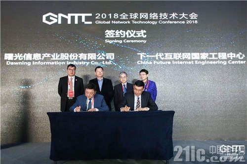 中科曙光与下一代互联网国家工程中心签约  助力中国迈入IPv6时代