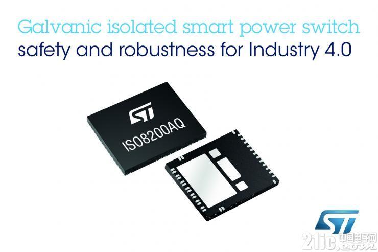 意法半导体推出八通道电隔离高边智能功率开关,错误诊断和系统管理功能加强!