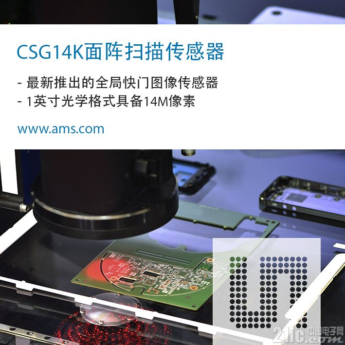 艾迈斯半导体推出CSG14k图像传感器,提供12位输出,分辨率达到14M像素