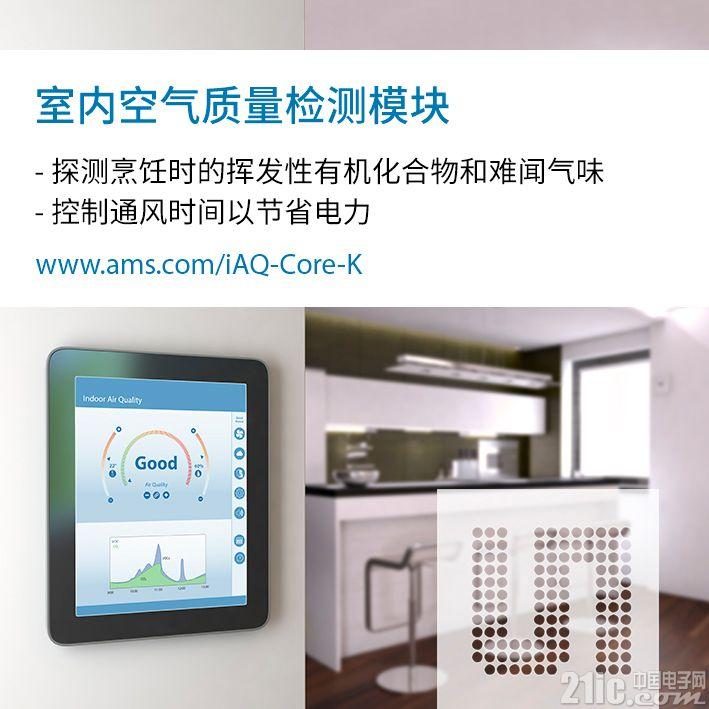 艾迈斯半导体推出新型厨房气体传感器模块,可自动控制抽油烟机和通风设备