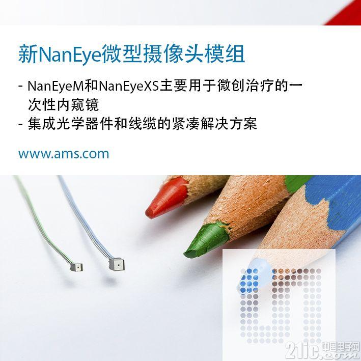 艾迈斯半导体推出NanEyeM和NanEyeXS微型摄像头模块,用于医学成像应用和微创手术