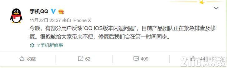 苹果iOS版手机QQ突发大面积闪退 腾讯回复:正在排查,还没修复
