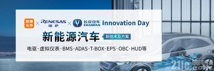 全面支持新能源汽车智能化网联化电气化!瑞萨&世强&长安汽车创新日活动举办