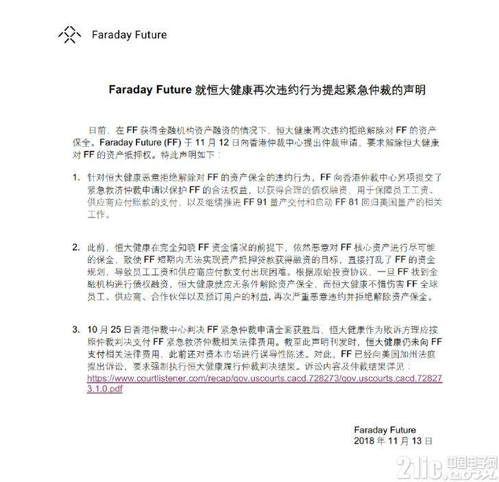 FF再次提出仲裁申请:要求解除恒大资产抵押权