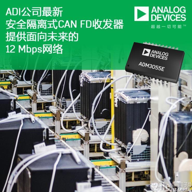 ADI推出最新安全隔离式CAN FD收发器,提供面向未来的12 Mbps网络