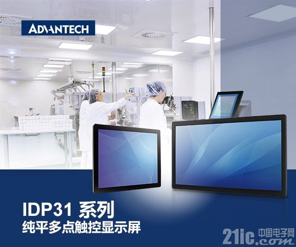 IDP31纯平多点触控显示屏  助力机械及实验室设备和信息点