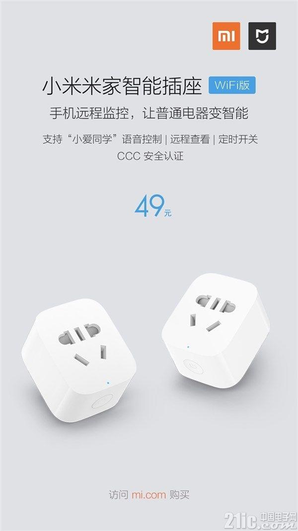让普通电器智能化,小米米家智能插座WIFI版发布!