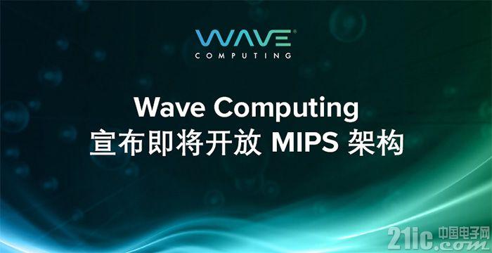 MIPS指令集开源,龙芯推动MIPS生态的机会来了?