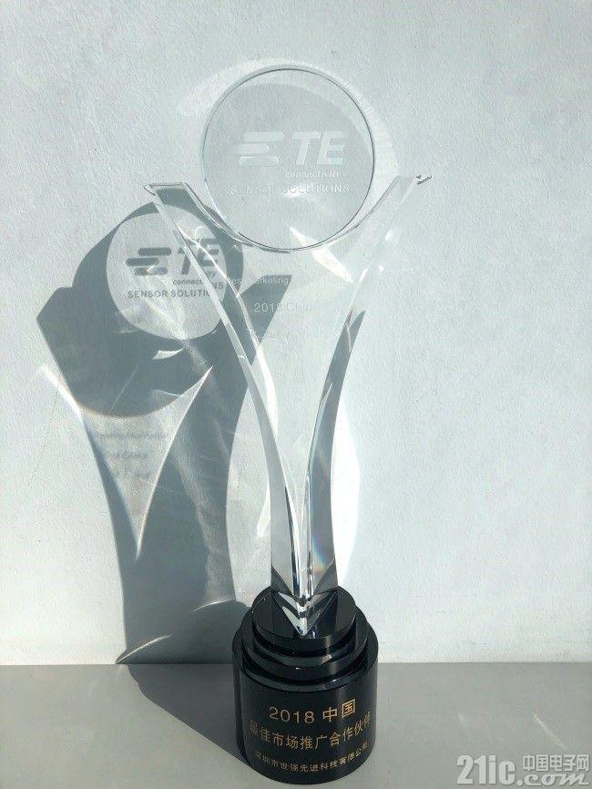 世强元件电商推广能力受高度赞许 代理一年即获TE中国最佳市场推广奖