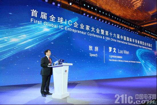 首届全球IC企业家大会达成共识: 半导体是全球性产业 相互支撑必不可少