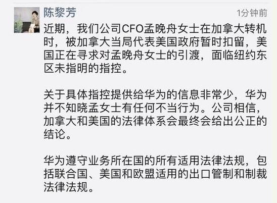 华为CFO孟晚舟在加拿大被捕,幕后推手是美国?