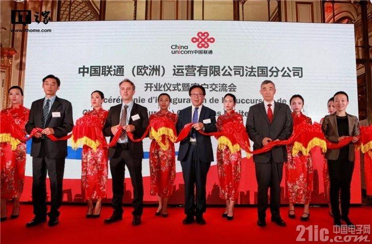 中国联通法国分公司在巴黎正式开业!