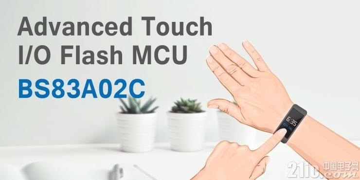 HOLTEK新推出BS83A02C高抗干扰能力的I/O Touch MCU