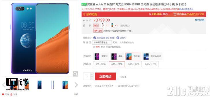 喜欢大海的颜色?努比亚X海光蓝双屏手机明日正式开售!