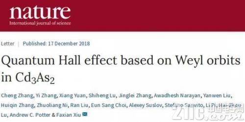 复旦大学首次观测到三维量子霍尔效应