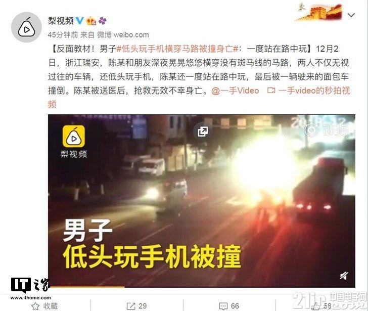 走路别玩手机!男子低头玩手机横穿马路被撞身亡