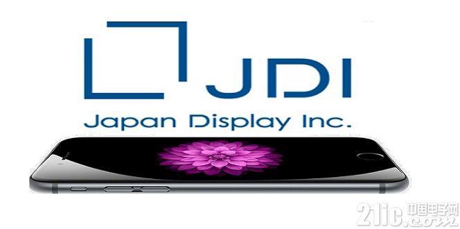 日媒:JDI陷入两难境地,引入中国资本或将被苹果拒用!