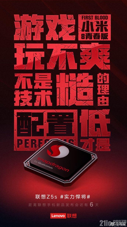 联想Z5s手机再次上演碰瓷营销!讽刺小米8青春版配置低!