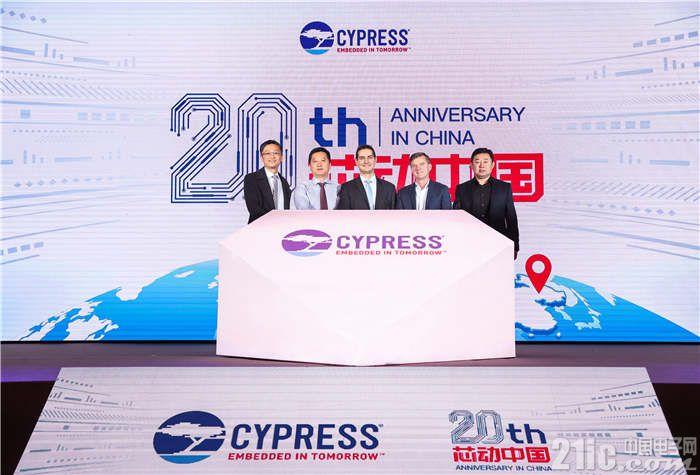 """赛普拉斯在北京举办""""芯动中国""""20周年庆典"""