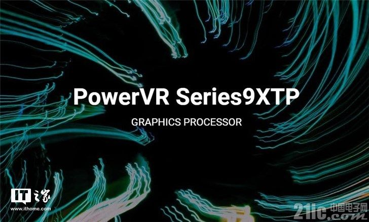 Imagination推出第九代PowerVR GPU,游戏性能显著增强