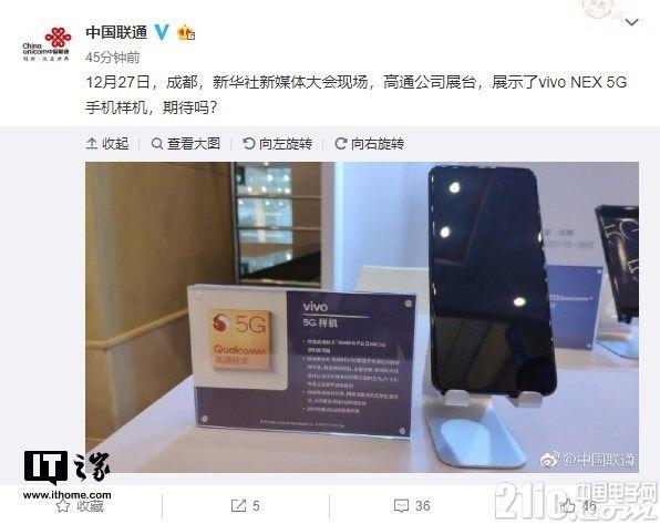 5G真的要来了!高通展示vivo NEX 5G样机,搭载骁龙855和X50基带