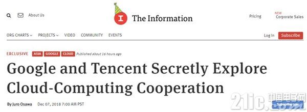谷歌寻求与腾讯合作推广云服务?腾讯:正核实